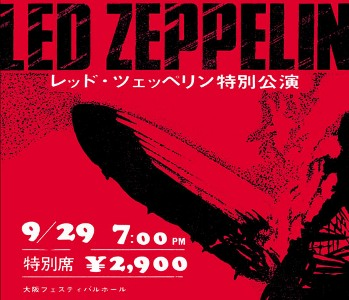 Led Zeppelin Smoke Gets In Your Eyes (Osaka, September 1971